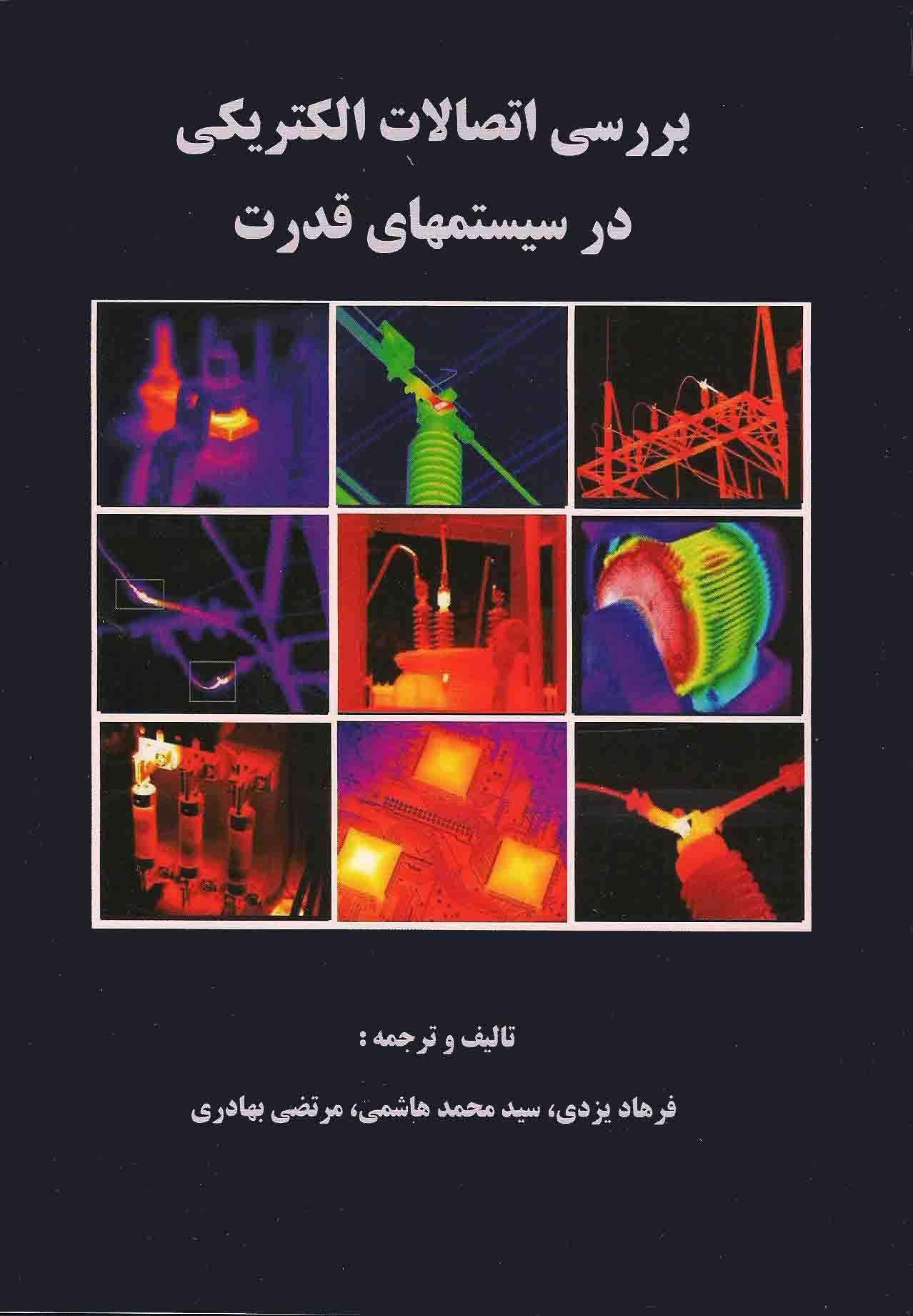 کتاب «بررسی اتصالات الکتریکی در سیستمهای قدرت» چاپ شد!