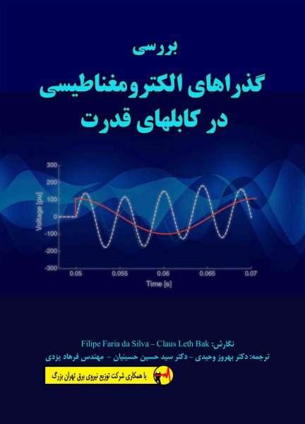 بررسی گذراهای الکترومغناطیسی در کابلهای قدرت